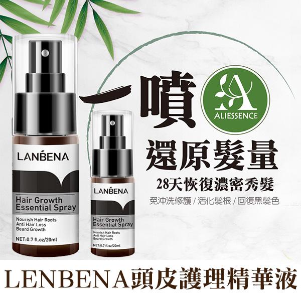 Lenbena頭皮護理精華液,防脫髮洗髮精,頭皮精華液推薦